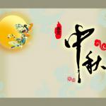 中秋节的来历和一些风俗习惯